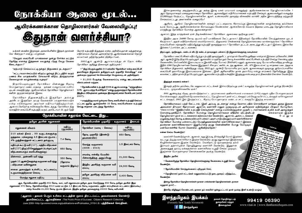 Ilanthamizhagam_Nokia_Campaign