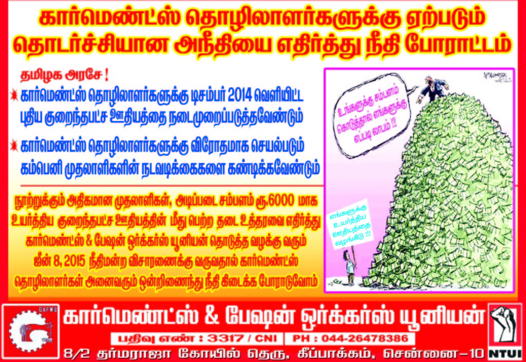 GAFWU poster on denial of minimum wages in TN
