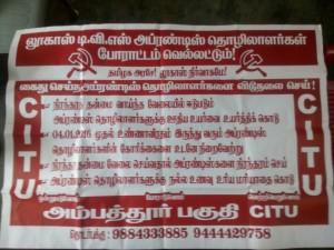CITU Solidarity poster