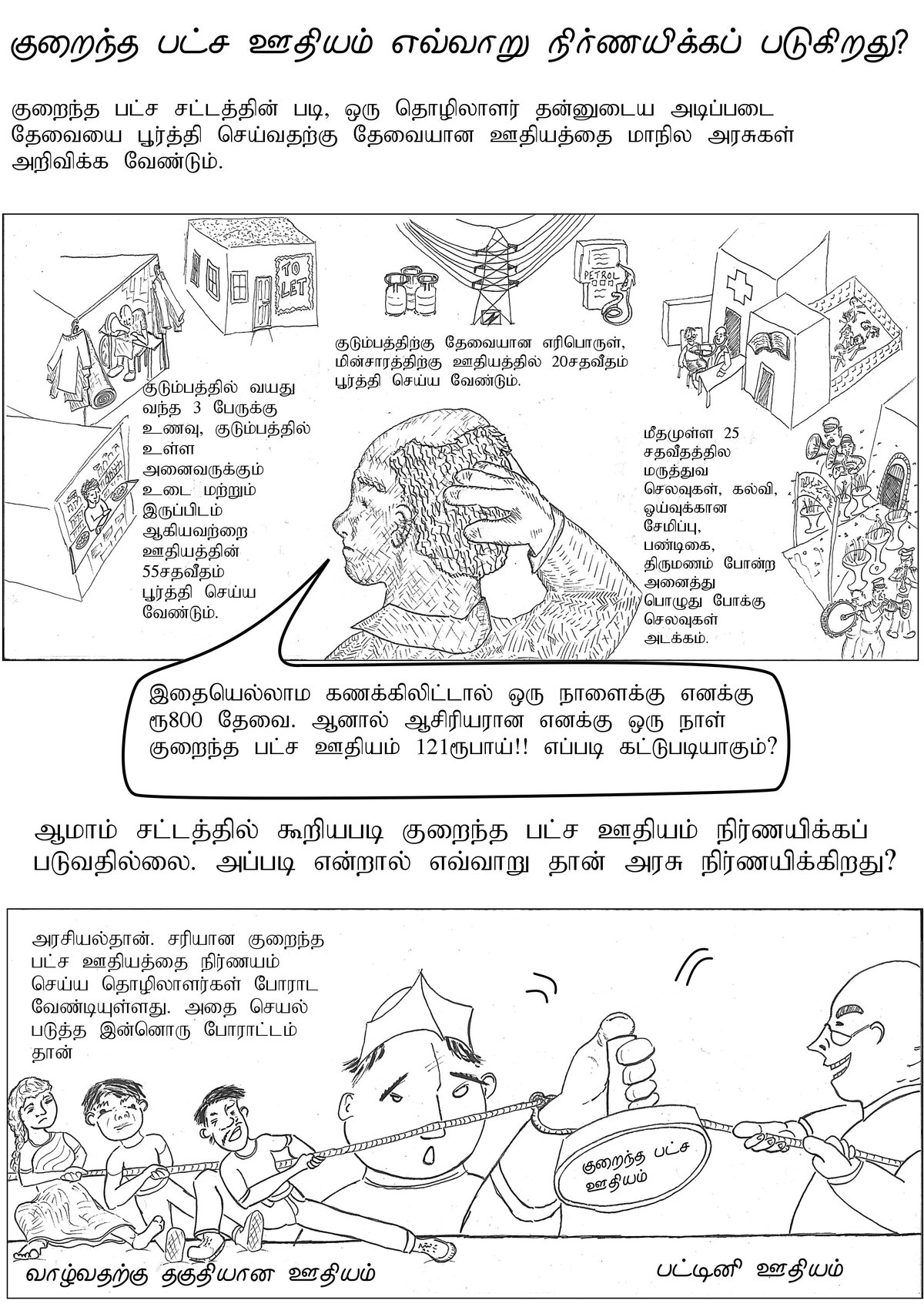 page2_tamil_small