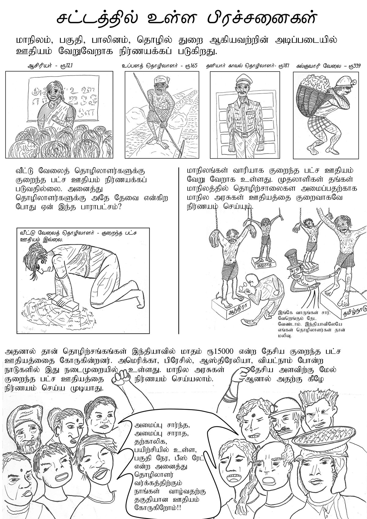 page4_tamil_small