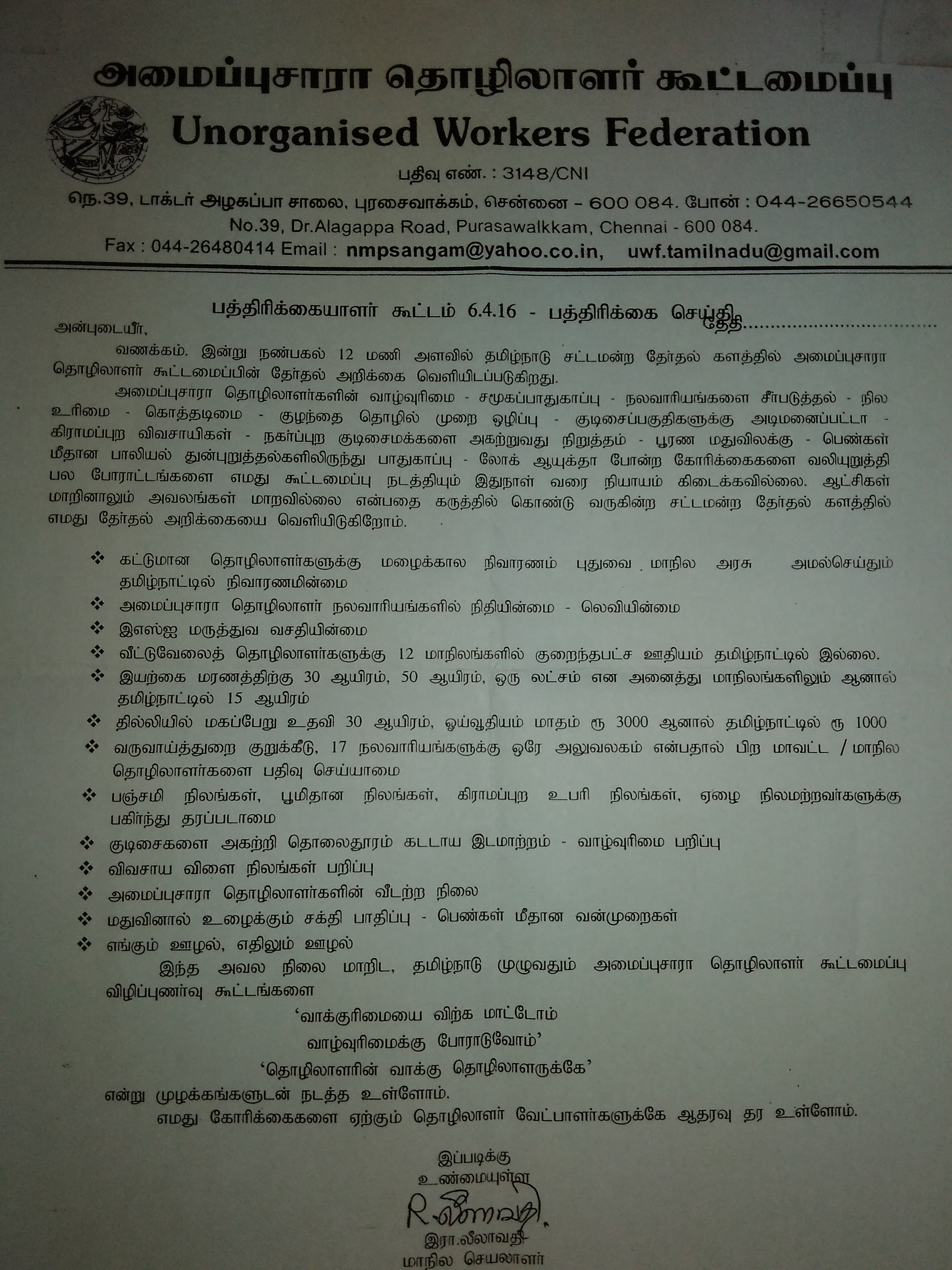 press release with demands in Tamil