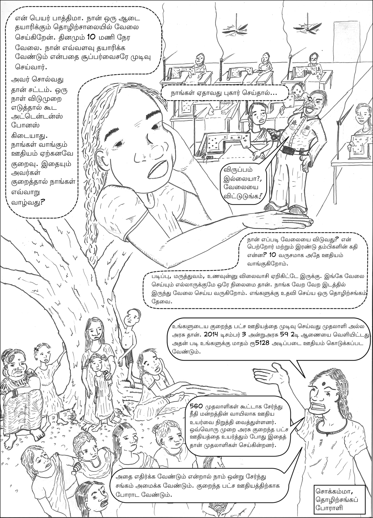page1_tamil_web